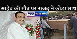 NEW DELHI : शहाबुद्दीन के मौत पर कम नहीं हो रहा परिजनों का गुस्सा, कहा - लालू के बेटों हाथ पकड़कर सियासत सिखाया, वो देखने भी नहीं आए
