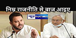 BIHAR : LOCKDOWN को तेजस्वी यादव ने बताया नौटंकी, कहा - नीतीश जी, निम्नस्तर की राजनीति से बाज आइए