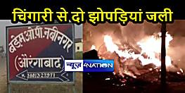 BIHAR NEWS: बारातियों के जलाए पटाखे की चिंगारी से लगी आग, दो झोपड़ियां जलकर राख