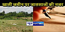 JHARKHAND NEWS: यहां चल रहा है भू-माफियाओं का राज, मृत व्यक्ति की जमीन को बेचा