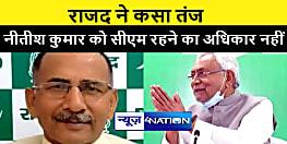 नीतीश कुमार को मुख्यमंत्री बने रहने का नैतिक अधिकार नहीं : राजद