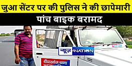 पटना पुलिस ने जुआ के अड्डे पर की छापेमारी, कई जुआरियों के साथ पांच बाइक बरामद