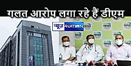 BIHAR NEWS : पटना के बाद अब दरभंगा के पारस अस्पताल पर भी उठ रहे सवाल, यूनिट हेड ने जिले के डीएम को बता दिया झूठा