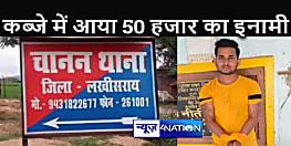 BIHAR NEWS : STF की बड़ी कार्रवाई, गिरफ्त में आया दियारा क्षेत्र के लिए आतंक बन चुका इनामी बदमाश