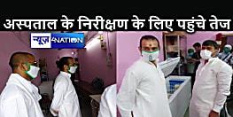 BIHAR NEWS : अचानक सदर अस्पताल पहुंच गए तेज प्रताप, नदारद थे सभी डॉक्टर, सरकार पर भड़के पूर्व स्वास्थ्य मंत्री