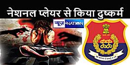 नेशनल वेटलिफ्टिंग खिलाड़ी हुई दुष्कर्म का शिकार, सरकारी नौकरी दिलाने के नाम पुलिस का एक अधिकारी देता रहा झांसा, वीडियो भी बनाया