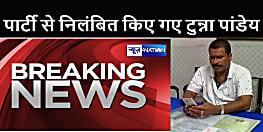 BREAKING NEWS : सरकार के खिलाफ बयानबाजी पड़ी भारी,  MLC टुन्ना जी पांडेय को पार्टी ने किया सस्पेंड