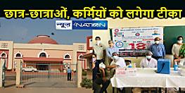 BIHAR NEWS: युवा व खेल मंत्रालय भारत सरकार के तत्वावधान में बीआइटी पटना कैंपस में कोविड टीका केंद्र की शुरुआत