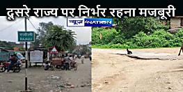 BIHAR NEWS: निवासी बिहार के लेकिन हर सुविधा के लिए इस राज्य पर निर्भर रहना मजबूरी, बिजली और तार बिहार का लेकिन बिजली दूसरे राज्य की.. जाने इस गांव का दर्द