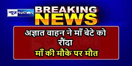 BEGUSARAI NEWS : अज्ञात वाहन की चपेट में आने से महिला की मौत, बेटा गंभीर रूप से जख्मी, आक्रोशित लोगों ने किया सड़क जाम