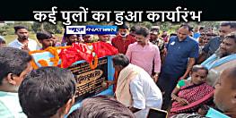 BIHAR NEWS: मंत्री ने किया छह उच्चस्तरीय पुल का कार्यारंभ, क्षेत्र के लोगों को मिलेगा लाभ