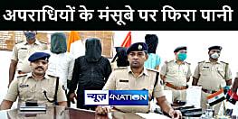 BIHAR NEWS : लूट की योजना बनाते तीन अपराधियों को पुलिस ने किया गिरफ्तार, हथियार और जिन्दा कारतूस बरामद