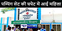 BIHAR NEWS : स्नान के दौरान पम्पिंग सेट की चपेट में आई महिला, नाजुक स्थिति में भेजा गया अस्पताल