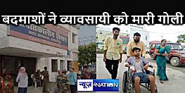जिले में CM की मौजूदगी के बाद भी बेखौफ अपराधियों ने दिया घटना को अंजाम, 2 लोगों को मारी गोली, हालत नाजुक