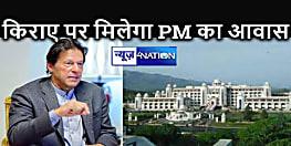 प्रधानमंत्री आवास दिया जाएगा किराया पर, आर्थिक तंगी से जूझ रहे भारत के इस पड़ोसी देश ने लिया फैसला