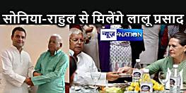 BREAKING NEWS - केंद्र के खिलाफ लालू ने शुरू की मोर्चाबंदी, आज सोनिया-राहुल से हो सकती है मुलाकात