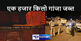 एक ट्रक पर लोड एक हजार किलो गांजा जब्त, रात भर चलती करते रहे वजन, उत्पाद विभाग और नवगछिया पुलिस ने की संयुक्त कार्रवाई