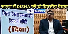 BIHAR NEWS: DISHA की दो दिवसीय बैठक का आयोजन, लगेगा विधायकों सांसदों और अधिकारियों का जमावड़ा, यहां जानें...