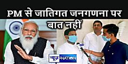BREAKING NEWS : प्रधानमंत्री से मिलते ही जातिगत जनगणना की बात पर बिहार के मंत्री की हो गई बोलती बंद, बिना चर्चा किए लौटे वापस