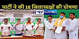 BIHAR POLITICS: बिहार जदयू सेवा दल ने की 18 जिलाध्यक्षों की घोषणा, कमिटी गठित कर संगठन करेंगे मजबूत