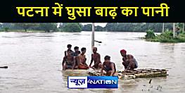 पटना पर मंडराया बाढ़ का खतरा, जल्ला क्षेत्र में घुसा पुनपुन नदी का पानी, वहीं घाट किनारे की सड़क हुई जलमग्न, लोगों की बढ़ी परेशानी