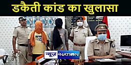 शेखपुरा में हर्ष राज हत्याकांड का पुलिस ने किया खुलासा, दो अपराधियों को किया गिरफ्तार