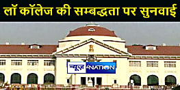 पटना हाईकोर्ट में सरकारी और निजी लॉ कॉलेजों की सम्बद्धता पर सुनवाई, एक सप्ताह में निरीक्षण के आवेदन देने का निर्देश