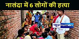 BIG BREAKING : बिहार में क्राइम अनकंट्रोल, भूमि विवाद में गोली मारकर 6 लोगों की हत्या, सीएम के गृह जिले में मचा हड़कंप