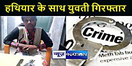 BIHAR NEWS : पिस्टल और कारतूस के साथ छत्तीसगढ़ की युवती गिरफ्तार, पूछताछ में जुटी पुलिस