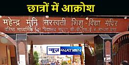 12 वीं की रिजल्ट आने के बाद महेंद्र मुनि सरस्वती शिशु विद्या मंदिर मधुपुर के छात्रों में आक्रोश, अंकों में उल्टफेर की जताई आशंका