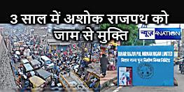 अशोक राजपथ को जाम से मुक्ति दिलाने के लिए बनेगा डबल डेकर एलिवेटेड रोड, सीएम नीतीश आज करेंगे निर्माण का शुभारंभ