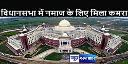 विधानसभा में नमाज करने के लिए की अलग कमरे की व्यवस्था, भड़की बीजेपी ने अब कर दी महावीर मंदिर के निर्माण की मांग