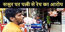 BIHAR NEWS : बेटी का गला घोंटकर विवाहिता ने की ख़ुदकुशी, पति ने ससुर पर रेप करने का लगाया आरोप