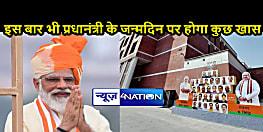 NATIONAL NEWS: प्रधानमंत्री मोदी के जन्मदिन को सेवा और समर्पण अभियान के रूप में मनाएगी भाजपा, कई कार्यक्रम होंगे आयोजित