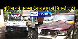 BIHAR NEWS: लुटेरों का पीछा करते टकरा गए 2 पुलिस वाहन, हादसे में 6 पुलिसकर्मी घायल, मौका देखकर बदमाश हो गए फरार