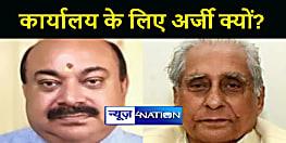 जिस दल के राष्ट्रीय अध्यक्ष की अनगिनत बेनामी संपत्ति, उसके प्रदेश अध्यक्ष को कार्यालय के लिए सरकार को अर्जी क्यों : अरविन्द सिंह