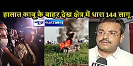 UP NEWS: अभी भी सुलग रहा है लखीमपुर खीरी, प्रियंका गांधी को पुलिस ने हिरासत में लिया, जानिए केंद्रीय मंत्री के बेटे की सफाई