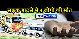 BIHAR NEWS: हादसों के एनएच ने सुबह-सुबह ली 4 लोगों की जान, ट्रक और कार की टक्कर में हुई भीषण दुर्घटना