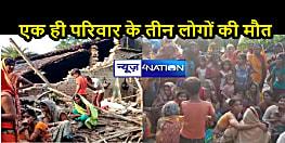 BIHAR NEWS: आसमान से बरसी आफत, घर गिरने से एक ही परिवार के 6 लोग मलबे में दबे, हादसे में 3 लोगों की मौत