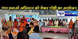 BIHAR NEWS: गंगा समग्र संस्थान ने मोक्षदायिनी को स्वच्छ रखने को लिया संकल्प, सेमिनार में वक्ताओं ने दिए सुझाव