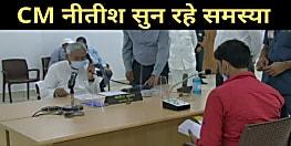 CM नीतीश का जनता दरबार शुरूः जमीन से जुड़े कई मामले आये,मुख्यमंत्री ने अधिकारियों को दिये निर्देश