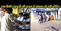 BIHAR NEWS: दुर्गावती प्रखंड में जिला परिषद के लिए दोबारा हो रही मतगणना, 27 प्रत्याशियों की किस्मत का होगा फैसला