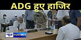CM नीतीश ने ADG को लगाया फोन...फोन नहीं उठाया तो मुख्यमंत्री बोले- बुलाओ उनको.... फिर हाजिर हुए एडीजी