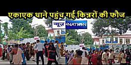 BIHAR NEWS: सुबह-सुबह कोतवाली थाने में अचानक बड़ी संख्या में जुट गईं किन्नर, कई घंटे चला हाई-वोल्टेज ड्रामा