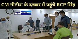 CM नीतीश के जनता दरबार में अचानक पहुंचे RCP सिंह, मुख्यमंत्री बोले- आरसीपी सिंह आये हैं....एक कुर्सी लगा दो