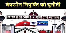 पटना हाईकोर्ट में बिहार स्टेट फूड कमीशन के चेयरमैन की नियुक्ति को चुनौती, नोटिस जारी