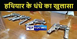 BIHAR NEWS : पंचायत चुनाव से पहले पुलिस की बड़ी कार्रवाई, चार पिस्टल के साथ पान दूकानदार को किया गिरफ्तार