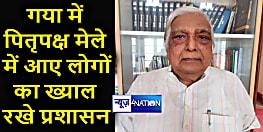भाजपा के वरिष्ठ नेता कृष्ण कुमार सिंह ने पितृपक्ष मेले में आये लोगों की सुख-सुविधा की व्यवस्था की मांग की, सरकार के रवैये पर जताई नाराजगी