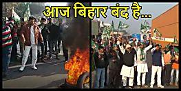 उपेंद्र कुशवाहा की पिटाई को लेकर सड़क पर उतरा महागठबंधन, कहीं चक्का जाम तो पटना में रोड पर आगजनी