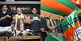 बीजेपी घोषणा पत्र के लिए बिहार की जनता से लेगी सुझाव, 17 रथों के जरिए सभी 243 क्षेत्रों में करेगी रायशुमारी